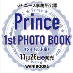 Princeが1st写真集(PHOTO BOOK)の内容は?発売日、予約方法など
